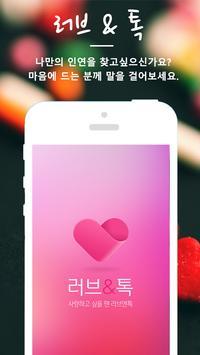 러브앤톡-채팅,미팅,만남,대행 poster