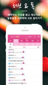 러브앤톡-채팅,미팅,만남,대행 apk screenshot
