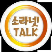 소라넷톡-미팅/소개팅/랜덤채팅/만남어플 icon