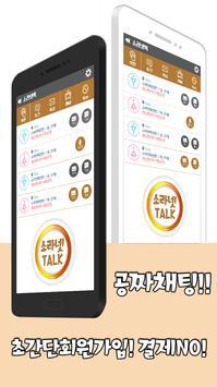 소라넷톡-미팅/소개팅/랜덤채팅/만남어플 apk screenshot