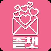 즐챗-랜덤채팅,채팅,친구만들기 icon