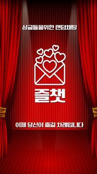 즐챗-랜덤채팅,채팅,친구만들기 poster