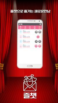 즐챗-랜덤채팅,채팅,친구만들기 apk screenshot