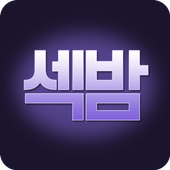 섹밤-채팅,랜덤채팅,친구만들기 icon