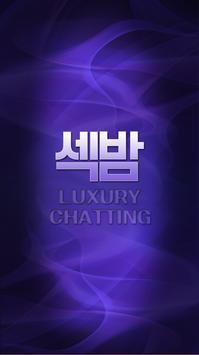 섹밤-채팅,랜덤채팅,친구만들기 poster