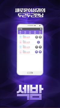섹밤-채팅,랜덤채팅,친구만들기 apk screenshot