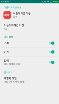 쏠래  -  혼밥, 혼술, 혼자고기먹기 이제그만 apk screenshot