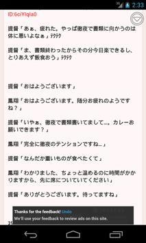 SSまとめ倉庫 apk screenshot