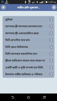 নারীর প্রতি পুরুষের কর্তব্য apk screenshot