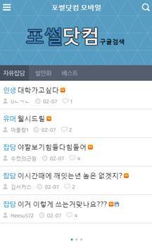 포썰닷컴 apk screenshot