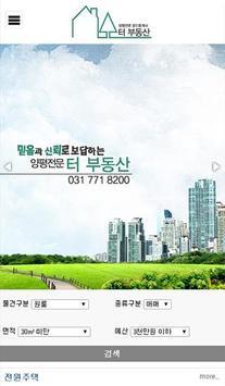 터공인중개 apk screenshot