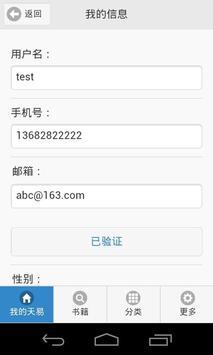天易读书 apk screenshot