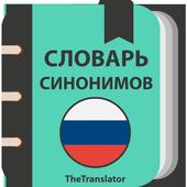 Словарь Синонимов icon