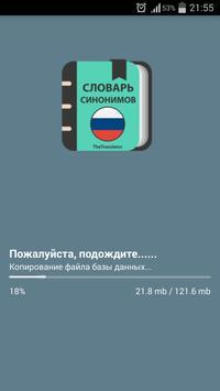 Словарь Синонимов poster