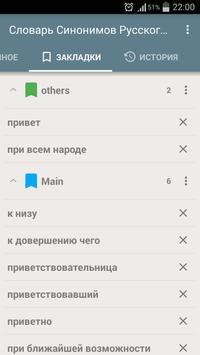 Словарь Синонимов apk screenshot