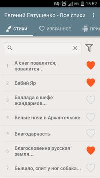 Евгений Евтушенко apk screenshot