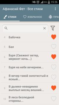 Афанасий Фет apk screenshot