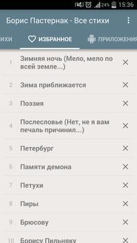 Борис Пастернак apk screenshot