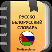 Русско-белорусский словарь icon