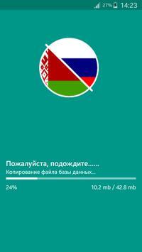 Русско-белорусский словарь poster