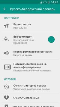 Русско-белорусский словарь apk screenshot