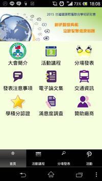 2015年台灣健康照護學術研討會 apk screenshot