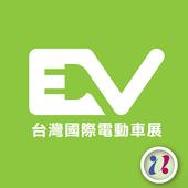 台灣電動車展 icon