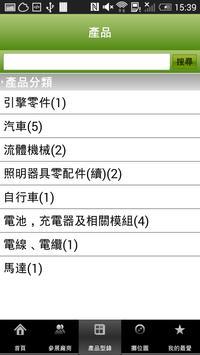 台灣電動車展 apk screenshot