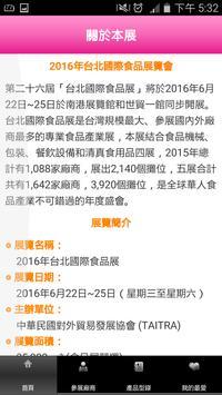 台北國際食品展 apk screenshot