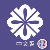 台北禮品文具展 icon