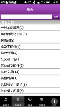 台北禮品文具展 apk screenshot
