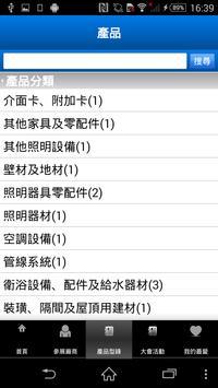 2014 建材展 apk screenshot