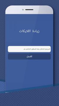 زيادة اللايكات على الفيس Prank apk screenshot