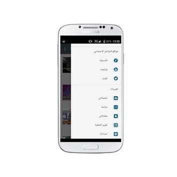 تطبيق مدونة تيون اب Tune Up apk screenshot
