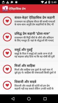 Love Story Hindi apk screenshot