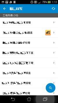 東鋼  鋼筋出貨即時通 apk screenshot