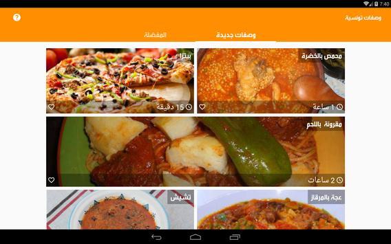Tunisan Recipes apk screenshot