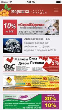 Карта скидок - Морошка poster