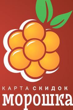 Карта скидок - Морошка apk screenshot