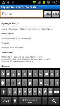 Справочник по Turbo Pascal poster