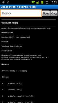 Справочник по Turbo Pascal apk screenshot