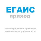 ЕГАИС - приход icon