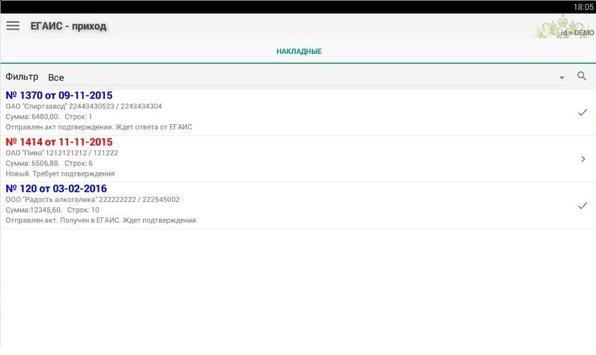 ЕГАИС - приход apk screenshot