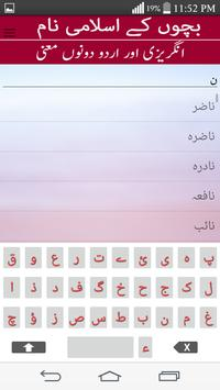 Baby Names (English & Urdu) apk screenshot