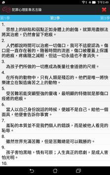 犯罪心理影集名言錄 apk screenshot