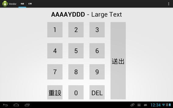 920揪愛啉店家 apk screenshot