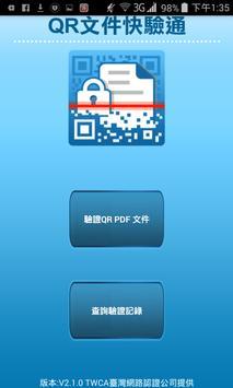 QR文件快驗通 poster