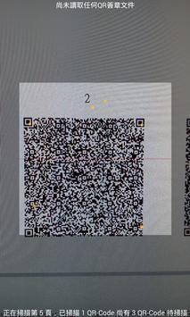 QR文件快驗通 apk screenshot