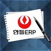 한들ERP - 동료용 icon