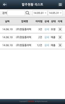 한들ERP - 동료용 apk screenshot